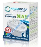 Наша Вода Max4